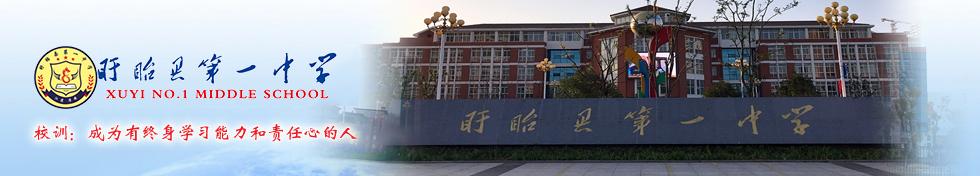 首页-盱眙县第一中学