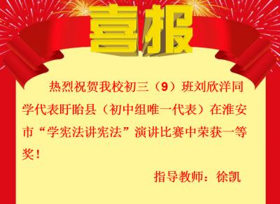 """""""学宪法讲宪法""""演讲比赛"""