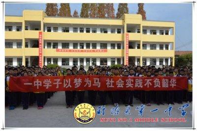 阳光正好 我们正少年――盱眙县第一中学初二年级社会实践活动