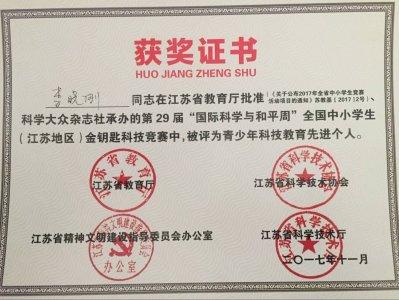 2017年全国中小学(江苏地区)金钥匙科技竞赛教师获奖