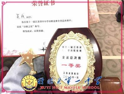 初二(18)班吴��荣获省诗歌竞赛初中组总分第一名