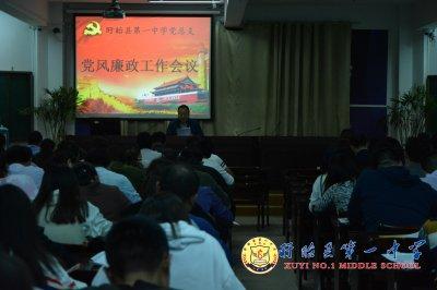 盱眙县第一中学党总支党风廉政工作会议