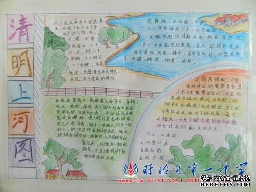 """初二美术组成功举办""""清明上河图""""手抄报活动"""