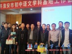 盱眙县第一中学语文组参加淮安市初中语文学科基地工作会议